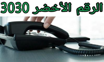 Le numéro vert 3030 ne fonctionne pas